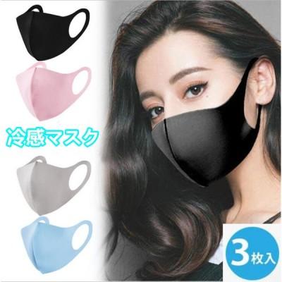 3枚セット マスク 夏用 接触冷感 洗えるマスク UVカット 涼しい 飛沫防止 おしゃれ レギュラー 大人用 ひんやり 男女兼用