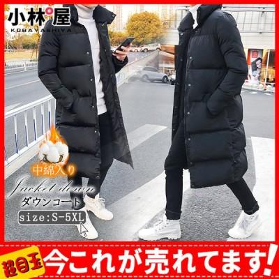 ダウンコート メンズ ブルゾン アウター ダウンジャケット コート ロング丈 中綿ジャケット 防寒 防風 厚手 保温 中綿入り 大きいサイズ