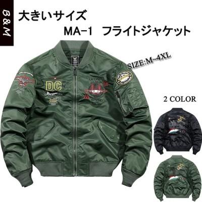 MA-1 MA1 フライトジャケット メンズ  大きいサイズ アウター ブルゾン ジャケット maー1 春秋冬