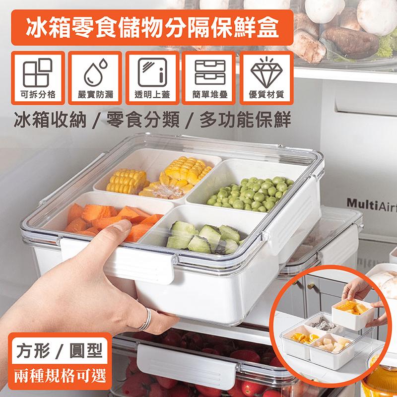【酷奇】透明分隔冰箱收納保鮮盒(GA21507) 隔絕串味/密封防漏/食物分類
