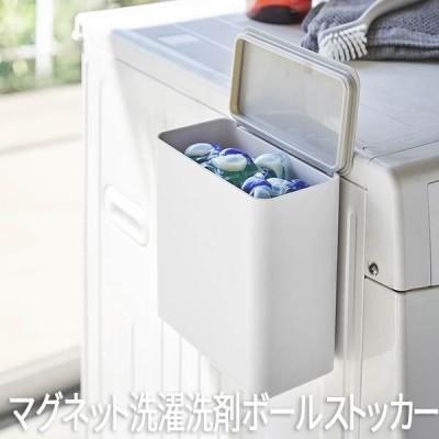 マグネット洗濯洗剤ボールストッカー プレート ホワイト 4700 山崎実業 洗濯洗剤 容器 洗剤 ストッカー 隙間 収納 洗濯機横 洗剤ケース 洗濯