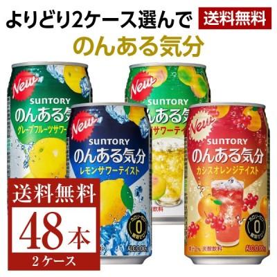 選べる ノンアルコール よりどりMIX サントリー のんある気分 350ml缶 48本(24本×2箱) よりどり2ケース 送料無料(一部地域除く)