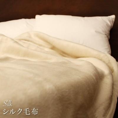 毛布 暖かい シングル 泉州 日本製 厚手 軽い ふわふわ シルク 毛布 あったかい