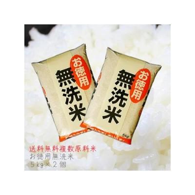 お徳用無洗米 ガッツリしっかり食べる! 送料無料 無洗米 10kg