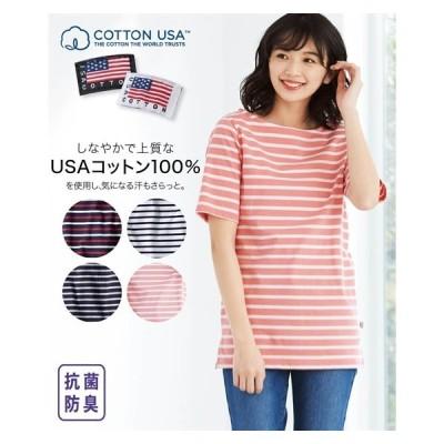 Tシャツ カットソー 大きいサイズ レディース 抗菌防臭加工 綿100% ボーダー ボートネック バスク シャツ USAコットン使用 L/LL/3L ニッセン nissen