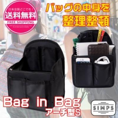 リュックインバッグ バッグインバッグ インナーバッグ 14ポケット 小物収納 アーチ型 軽量 背面ハンドル付き ( アーチ型S )