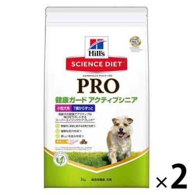 日本ヒルズ・コルゲートサイエンスダイエット プロ(SCIENCE DIET PRO)健康ガード アクティブシニア 小型犬  7歳からずっと チキン 3kg
