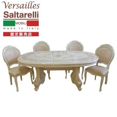 サルタレッリ  ヴェルサイユ  180cmダイニング5点セット Marianne チェア Saltarelli イタリア 家具
