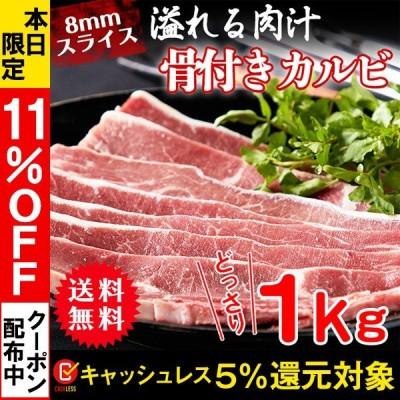 骨付きカルビ 牛肉 冷凍 焼き肉 ショートリブ 業務用 大量 焼肉 バーベキュー どっさり 約1kg[A冷凍]