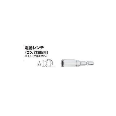 杉野工業(NICE) [#962] 電動レンチコンパネ軸足用 2分5厘 ポイント5倍