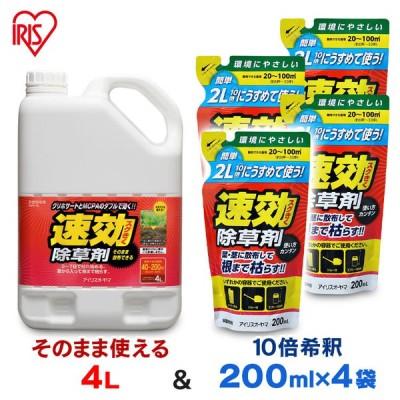 除草剤 速攻除草剤4L SJS-4L 単品 薄めて使う速効除草剤200ml 4袋セット 草むしり 草 雑草 速効 庭 手入れ ガーデニング アイリスオーヤマ