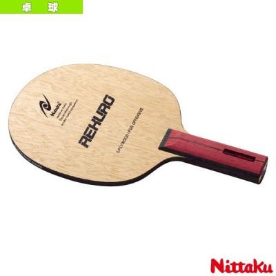 ニッタク 卓球ラケット  レクロ/REKURO/ ストレート(NE-6118)