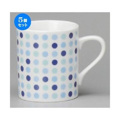 5個セット ☆ マグカップ ☆ 水玉ブルーマグ [ 76 x 90mm・290cc ] 【レストラン カフェ 喫茶店 飲食店 業務用 】