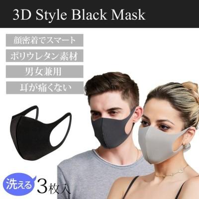 マスク 洗える 立体(3D) 快適 ブラック・グレーマスク ファッション 個包装 3枚入 在庫あり 花粉 ウイルス対策 通勤 通学