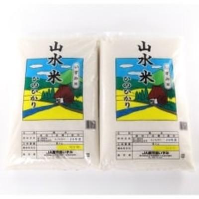 【令和元年産】鹿児島県出水市産ヒノヒカリ【山水米10kg】