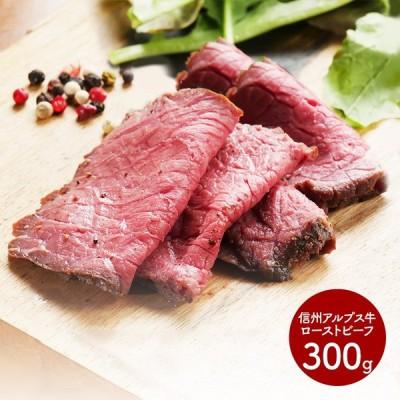 ギフト 食べ物 信州アルプス牛 ローストビーフ 300g たれ 肉 お取り寄せグルメ 手土産 お祝い 詰め合わせ 贈答品 食品 送料無料 SK590 高級 母の日 2021