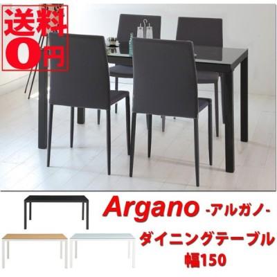 Argano Series アルガノ ダイニングテ−ブル BK/WH/NA GDT-7721 GDT-7729(東北配送不可商品)