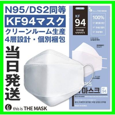 [当日発送]使い捨て KF94 マスク 4層構造 ディスイズザマスク クリーンルーム生産 大人用 代引き可能 N95・DS2・FFP2同等/ KF94ザマスク