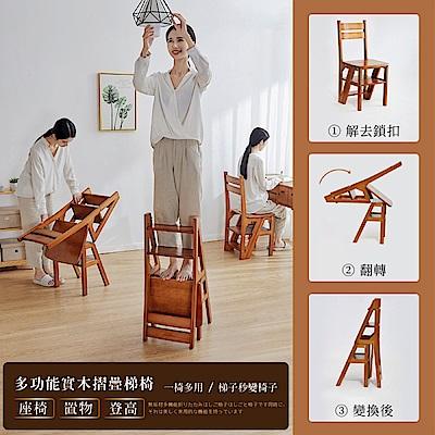 lemonsolo多功能實木摺疊梯椅(LM-K314)
