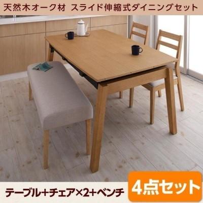 ダイニングテーブルセット 4人用 4点セット 〔テーブル幅140〜190〜240cm+チェア2脚+ベンチ1脚〕 スライド伸縮式テーブル