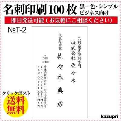 名刺印刷 作成 100枚 送料無料 ビジネス名刺 シンプル名刺 激安 縦型 校正あり モノクロ印刷 T-2