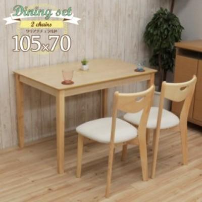 クリア塗装 ダイニングテーブルセット 幅105cm 3点 クッション 2人用 コンパクト meri105-3-pot360 長方形 アウトレット 11s-2k hr