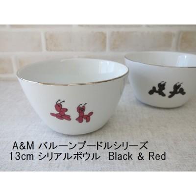 ボウル 深め 鉢 白磁 オリジナルブランド A&M バルーンプードル 13cm シリアルボウル レンジ不可 食洗機対応 高級 おしゃれ かわいい おすすめ 日本製