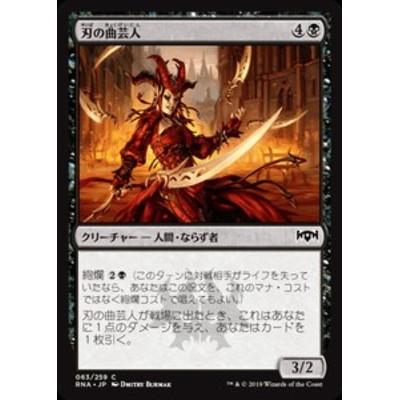 MTG マジック:ザ・ギャザリング 刃の曲芸人(コモン) ラヴニカの献身(RNA-063)   日本語版 クリーチャー 黒