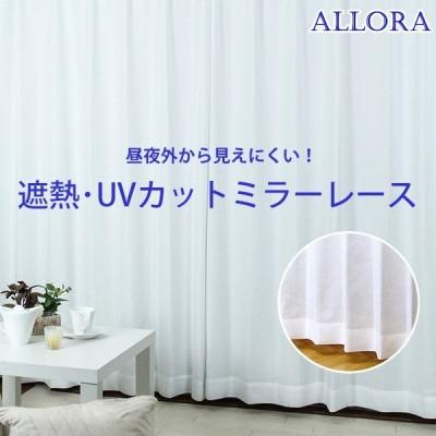 遮熱レースカーテンアローラ 2枚組 遮熱外から見えにくい ミラー UVカット率90% ウォッシャブル 洗濯可 代引不可