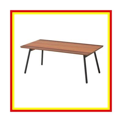 エルマー フォールディングテーブル センターテーブル ローテーブル リビングテーブル コーヒーテーブル おしゃれ オシャレ 激安 安い お洒落