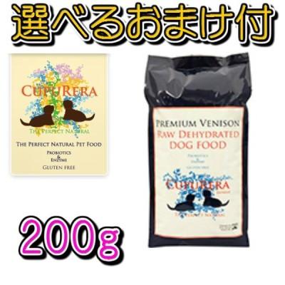 【選べるおまけ付】CUPURERA(クプレラ) EXTREME プレミアム・ベニソン 200g
