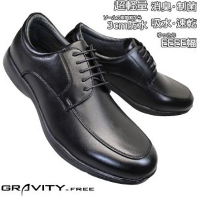 GRAVITY-FREE GF401 ブラック メンズ ビジネスシューズ 防水 4E グラビティフリー GF-401