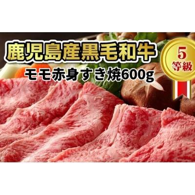 027-31 鹿児島県産黒毛和牛5等級モモ赤身すき焼600g