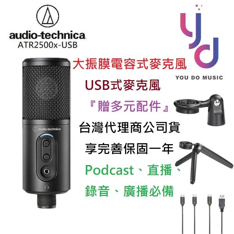 現貨可分期 贈線材組/專用架 鐵三角 Audio-Technica ATR2500x 電容式 USB 麥克風 大震模