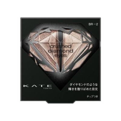 KATE カネボウ ケイト クラッシュダイヤモンドアイズ BR-2【メール便】(4973167640296)