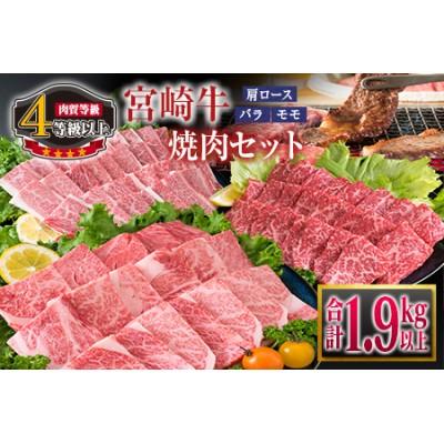 G46-21 《肉質等級4等級以上》宮崎牛「肩ロース・バラ・モモ」焼肉セット(合計1.9kg以上)