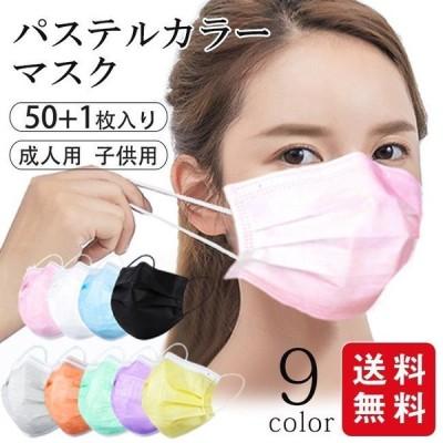 血色マスク不織布カラーマスクパステルカラー51枚成人女性子ども小さめ全9色新色使い捨て17枚ずつ個包装3層立体