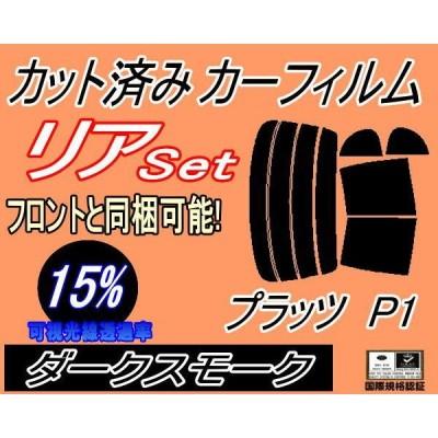 リア (b) プラッツ P1 (15%) カット済み カーフィルム NCP12 NCP16 SCP11 P1系 10系 トヨタ