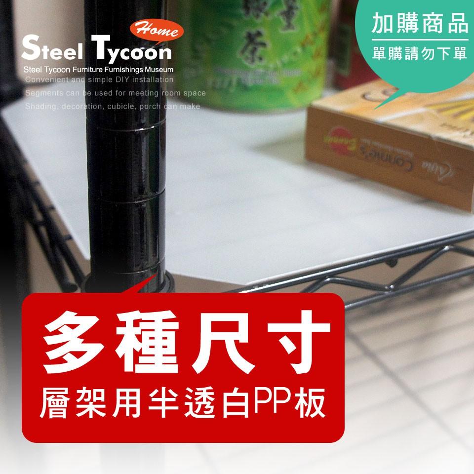 加購商品/單購請勿下單-各尺寸層架專用PP板(半透明白色)-鋼鐵力士 STEEL TYCOON