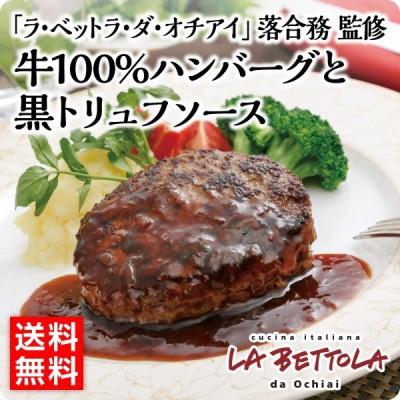 「ラ・ベットラ・ダ・オチアイ」落合務 監修 牛100%ハンバーグと黒トリュフソース