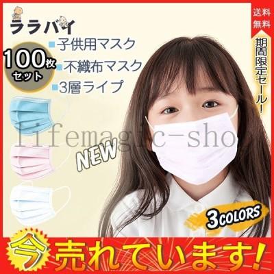 期間限定セール!【100枚セット】子供用マスクマスクキッズ用使い捨て粉塵不織布マスク3層ライプPM2.5通気性拔群返品不可花粉風邪対策!