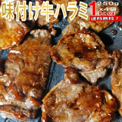 焼き肉 バーベキュー 食材 1kg BBQ 肉 焼肉セット 味付け 牛ハラミ バーベキューセット 食材 肉 BBQ食材セット BBQ 食材 焼肉 牛肉 送料