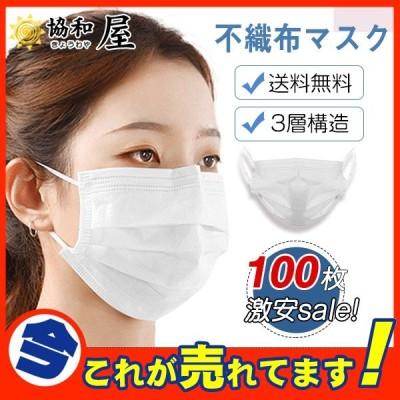 マスク 100枚 セール 最安値挑戦 国内発送 セット 50枚入りx2 白 使い捨て ホワイト 白色 風邪予防 大人用 安い 使いきり 多機能 普通サイズ 不織布 通気性