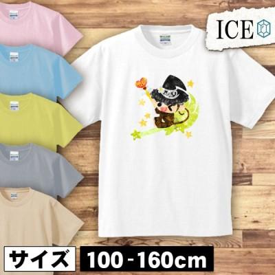 魔法 キッズ 半袖 Tシャツ 使い お猿 さん 男の子 女の子 ボーイズ ガールズ プリント 綿 おもしろ 面白い ゆるい トップス ジュニア かわいい100 110 120 130 1