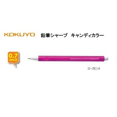 鉛筆シャープ キャンディカラー 0.7mm 【ローズピンク】 PS-PT112VP-1P <コクヨ>