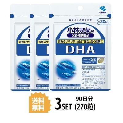3パック 小林製薬 DHA 約30日分×3セット (270粒) 健康サプリメント