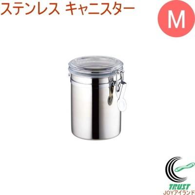 ステンレス キャニスター M 送料無料 ボトル 保管 保存 容器 調味料入れ お料理 キッチン用品 シンプル ステンレス製