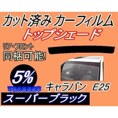 ハチマキ キャラバン E25 (5%) カット済み カーフィルム 車種別 VWME25 VWE25 VPE25 VRE25255 SGE25 ニッサン