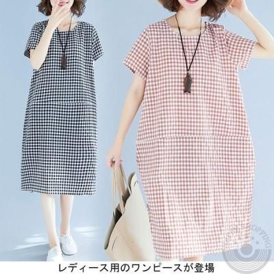 半袖ワンピース レディース チェック柄 丸襟 ゆったり 女性用 夏物 ワンピース 体型カバー ロング丈 カジュアル 大きいサイズ ナチュラル