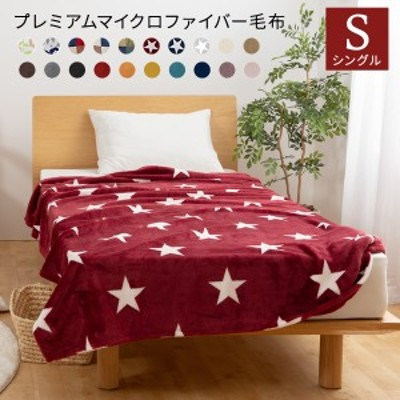 送料無料 プレミアムマイクロファイバー毛布(シングルサイズ)(毛布 ブランケット かわいい おしゃれ 冬用寝具 あったか寝具 ブラウン